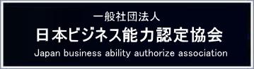 一般社団法人日本ビジネス能力認定協会