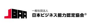 日本ビジネスマナー認定協会 JBAA